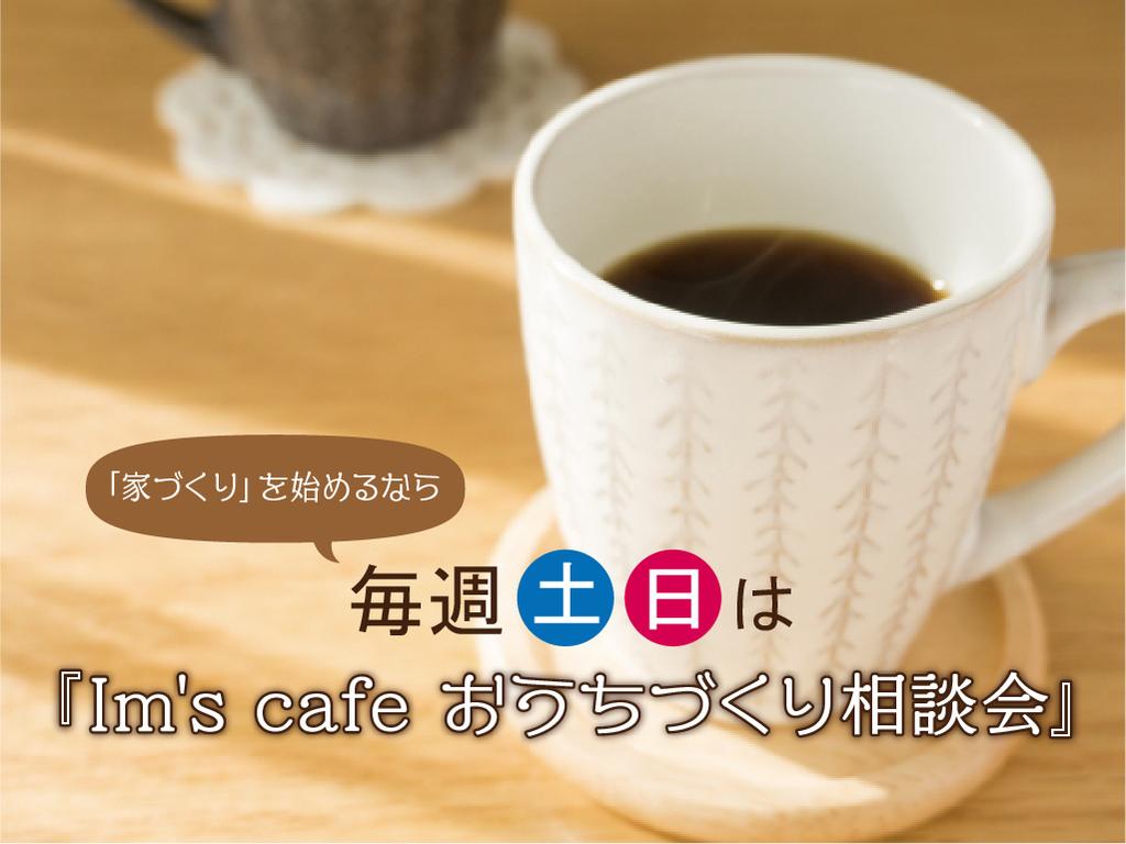 《家づくりをはじめるなら》Im's cafe おうちづくり相談のメイン画像