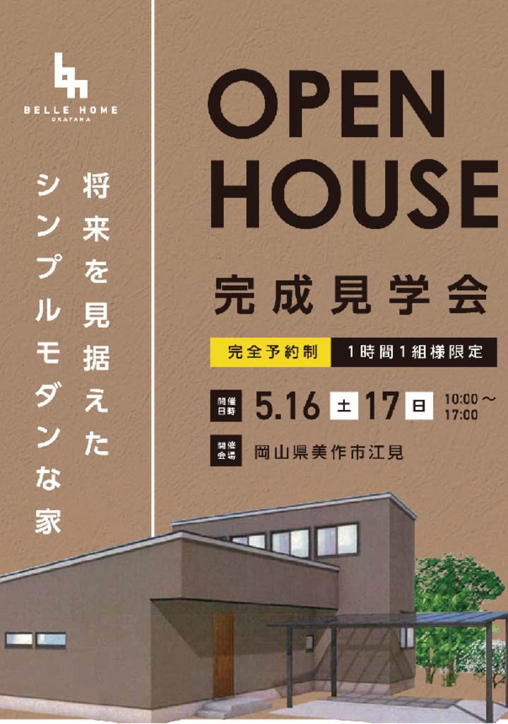【美作市】「将来を見据えたシンプルモダンな家」完成見学会