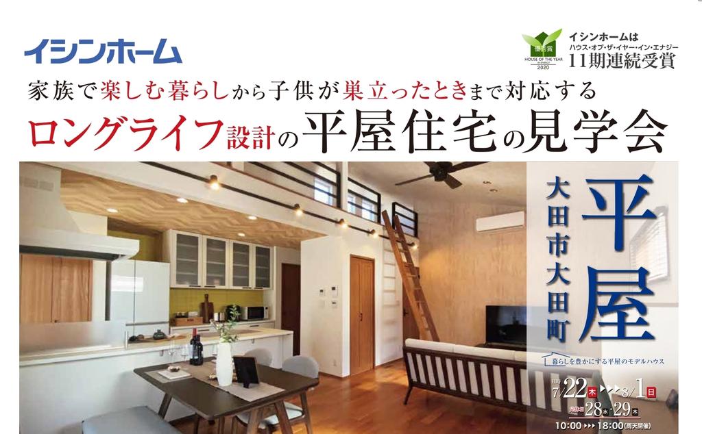 大田市大田町 平屋モデルハウス