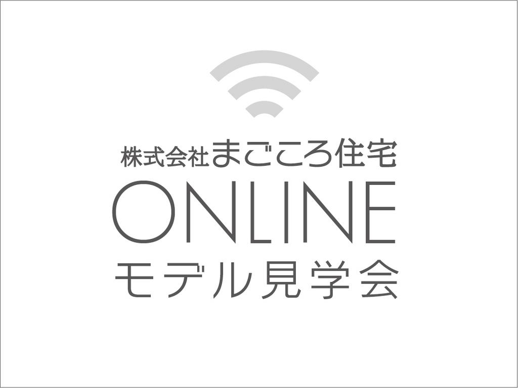 オンライン見学会
